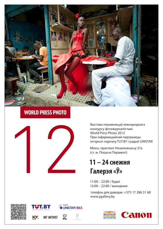 world press photo в минске