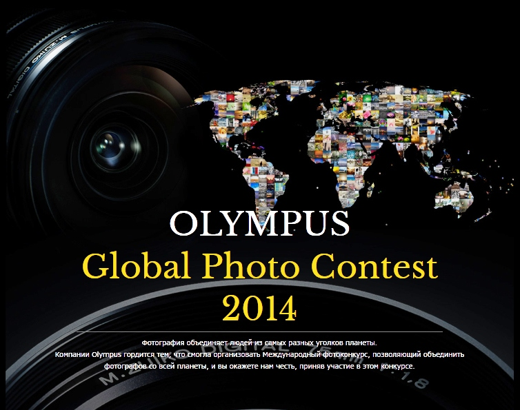 olympus global photo contest