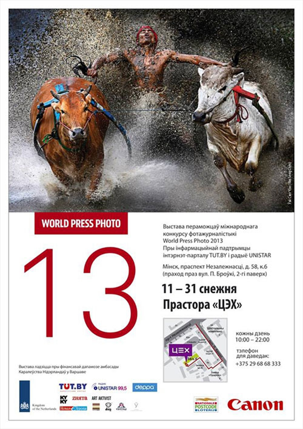 world press photo 2013 в минске