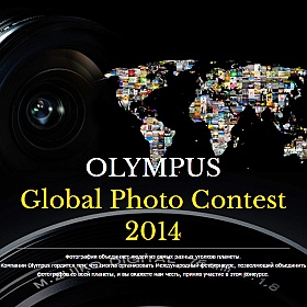 Olympus Global Photo Contest | Блог о фотографии | Фотограф Команда foto.by